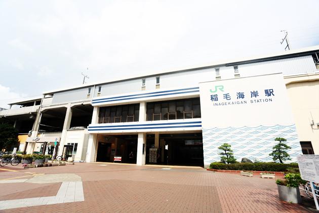 稲毛海岸駅(南口)