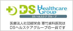 寒竹歯科医院はDSヘルスケアグループの一員です